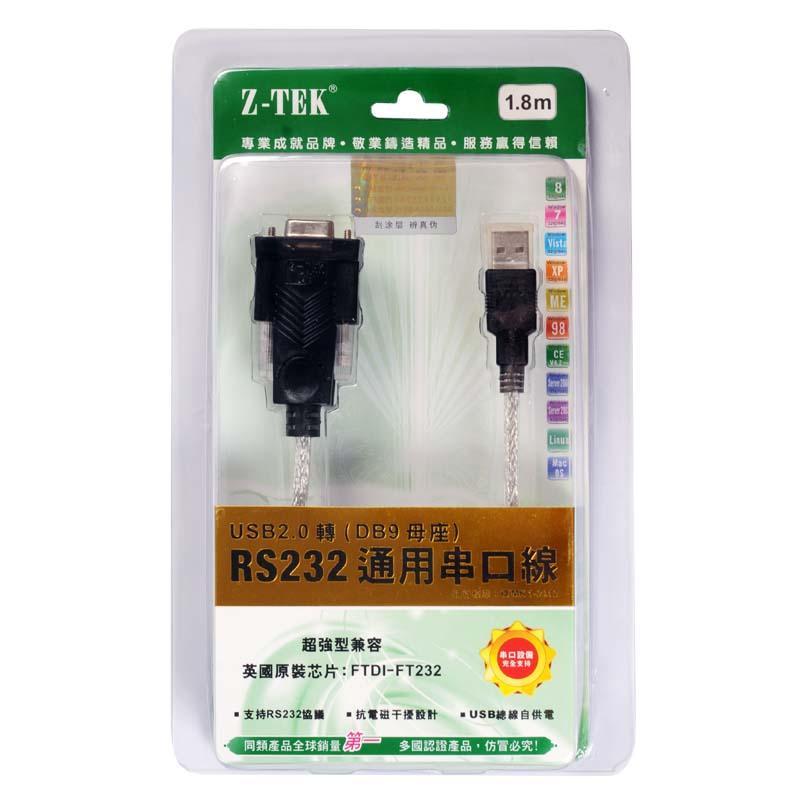 تبدیل USB به RS232 مادگی (Z-TEK SERIAL)