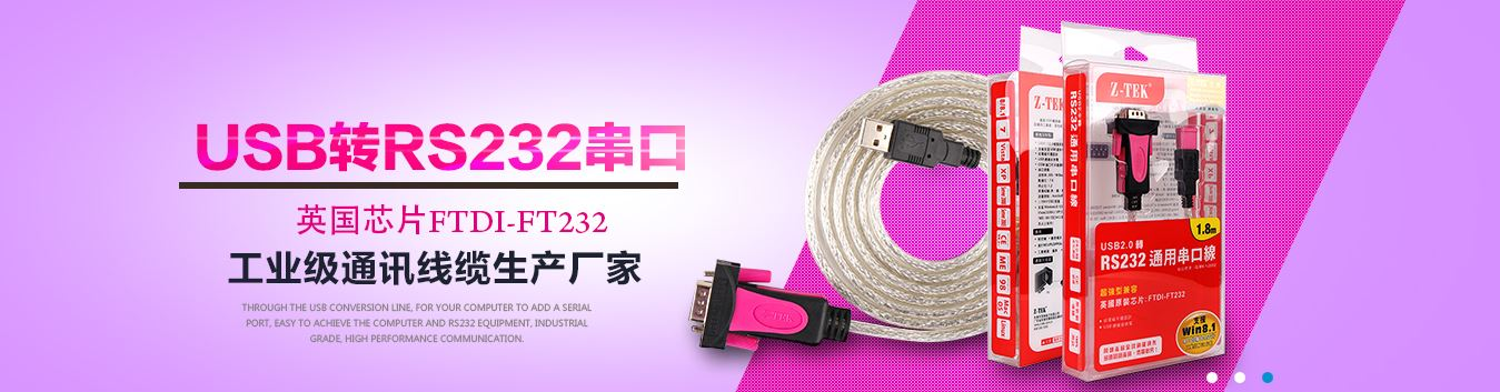 تبدیل USB به سریال Z-TEK (9 پین RS232)