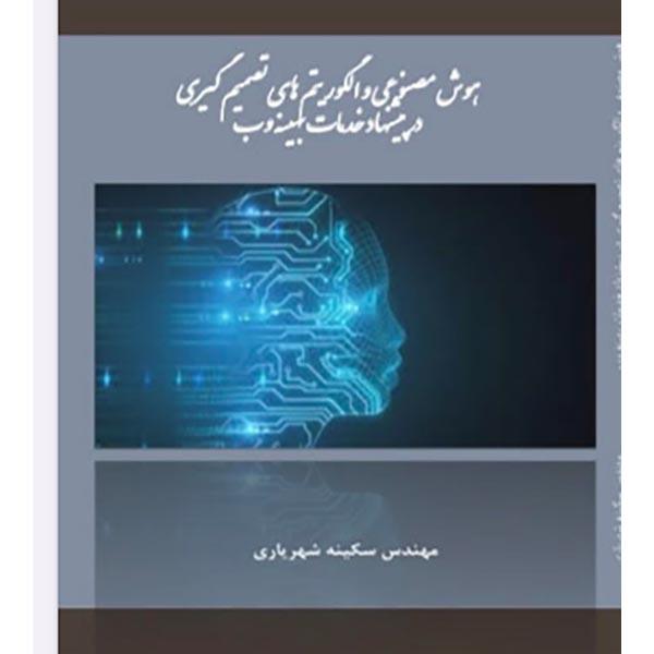 قیمت خرید کتاب هوش مصنوعی و الگوریتمهای تصمیمگیری در پیشنهاد خدمات بهینه وب