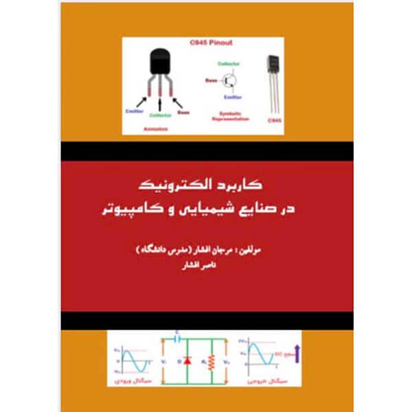قیمت خرید کتاب کاربرد الکترونیک در صنایع شیمیایی و کامپیوتر